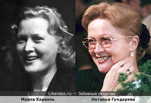 Марта Харелль и Наталья Гундарева