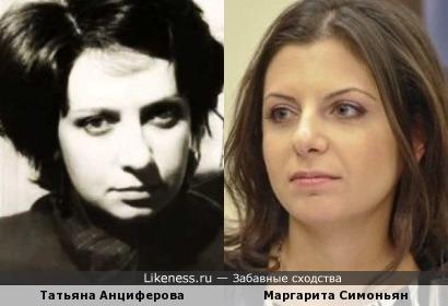 Татьяна Анциферова и Маргарита Симоньян