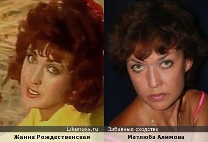 Жанна Рождественская похожа на Матлюбу Алимову