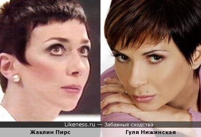 Жаклин Пирс и Гуля Нижинская