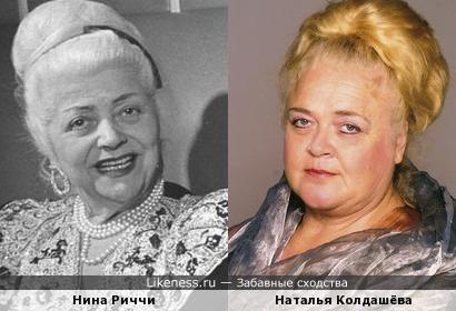 Нина Риччи и Наталья Колдашёва