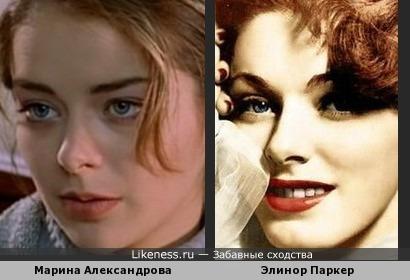 Марина Александрова и Элинор Паркер