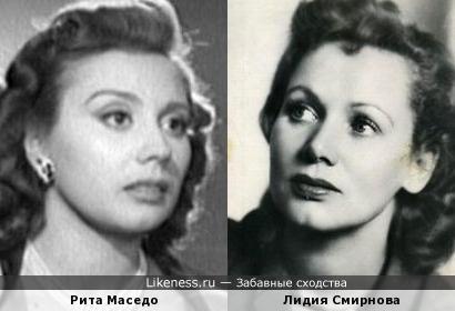 Рита Маседо и Лидия Смирнова