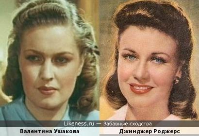 Валентина Ушакова и Джинджер Роджерс