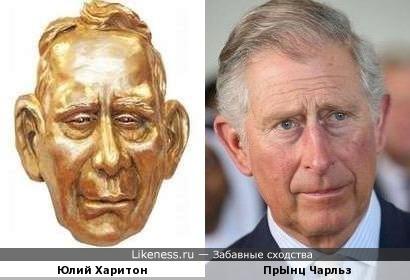 Юлий Харитон (как его видит Владимир Ром) и принц Чарльз