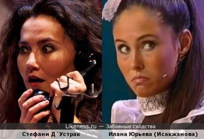 Стефани Д`Устрак и Илана Юрьева (Исакжанова)