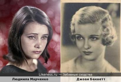 Людмила Марченко и Джоан Беннетт