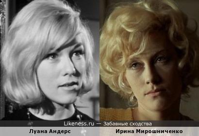 Луана Андерс и Ирина Мирошниченко
