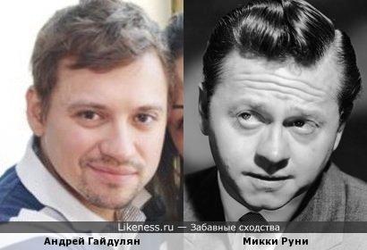 Андрей Гайдулян и Микки Руни