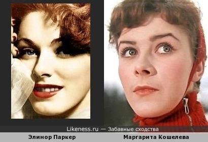 Элинор Паркер и Маргарита Кошелева