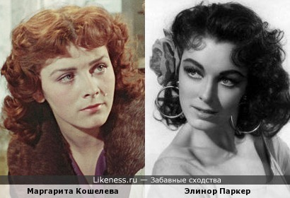 Маргарита Кошелева и Элинор Паркер