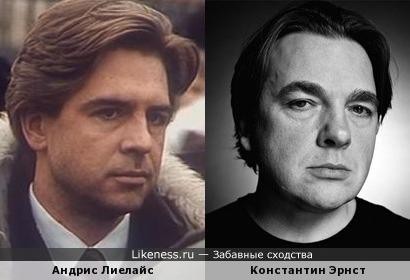 Андрис Лиелайс и Константин Эрнст