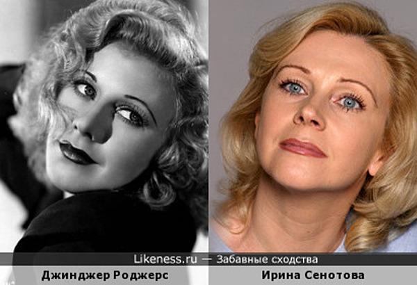 Ирина Сенотова и Джинджер Роджерс