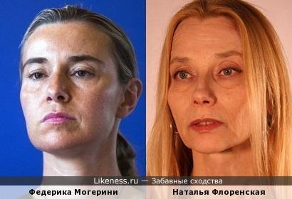 Федерика Могерини и Наталья Флоренская