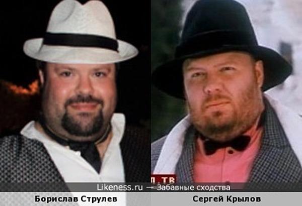 Борислав Струлев и Сергей Крылов