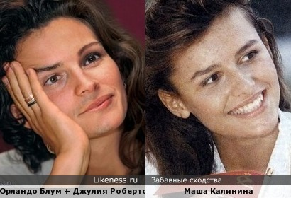 Ну ничего своего придумать не могут :)) Орландо Блум + Джулия Робертс = Маша Калинина