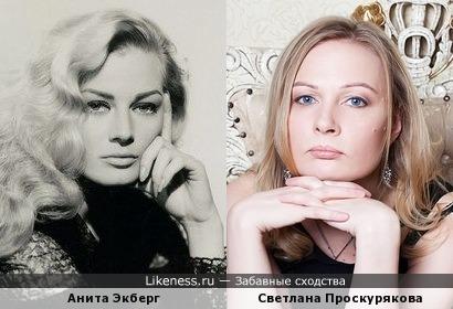 Анита Экберг и Светлана Проскурякова