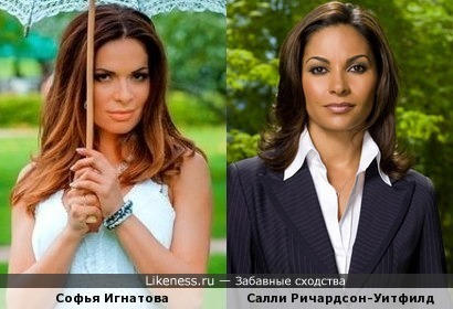 Софья Игнатова и Салли Ричардсон-Уитфилд похожи