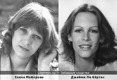 Елена Майорова и Джейми Ли Кёртис
