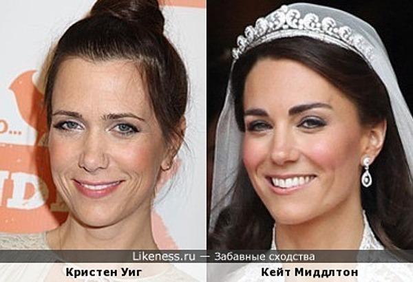 Кристен Уиг похожа на Кейт Миддлтон