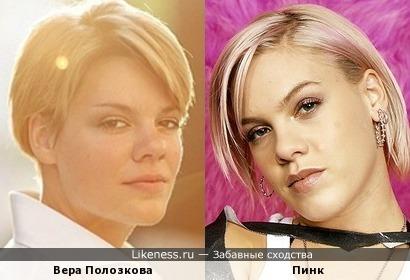 Вера Полозкова и Пинк