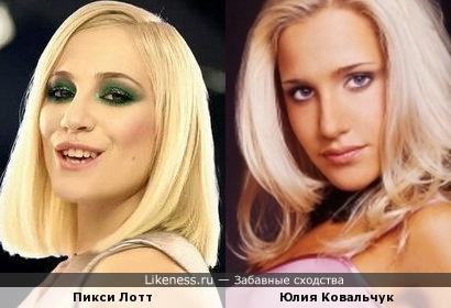Пикси Лотт и Юлия Ковальчук