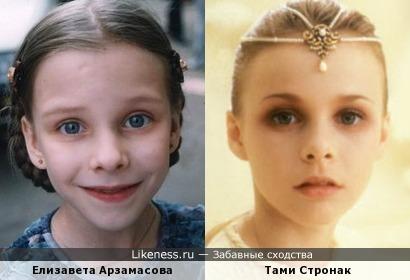 Елизавета Арзамасова и Тами Стронак