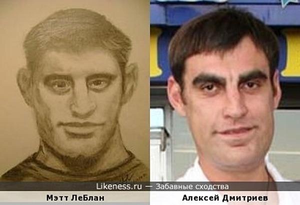 Любительский портрет Мэтта ЛеБлана напомнил Алексея Дмитриева