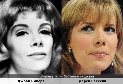 Джоан Риверз и Дарси Басселл