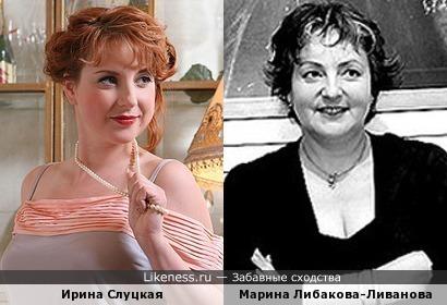 Ирина Слуцкая и Марина Либакова-Ливанова