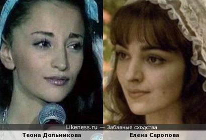 Теона Дольникова и Елена Серопова