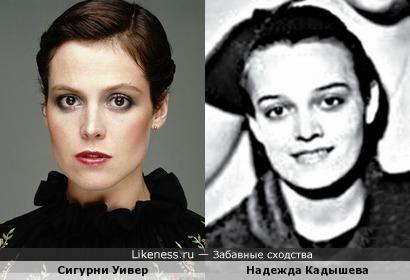 Сигурни Уивер и Надежда Кадышева