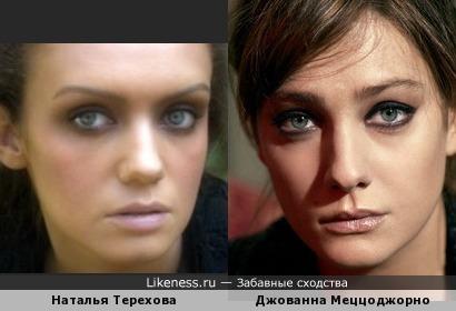 Наталья Терехова и Джованна Меццоджорно