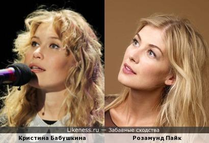 Кристина Бабушкина и Розамунд Пайк