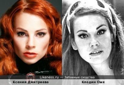 Ксения Дмитриева и Клодин Оже