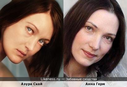 Азура Скай и Анна Герм: оказалось, не показалось