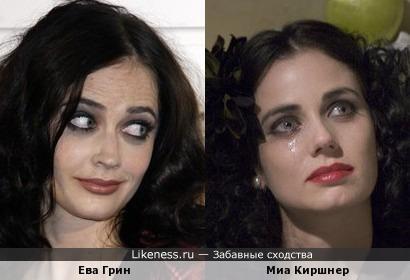 ГотиШненькие Ева Грин и Миа Киршнер