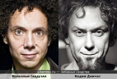 Малкольм Гладуэлл и Вадим Демчог