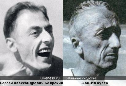 Сергей Александрович Боярский и Жак-Ив Кусто