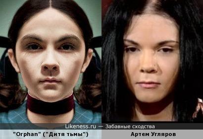 Все, я поняла кто родная сестра Атрему Углярову