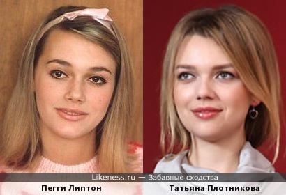 Липтон - Плотниковой: Ну что, Татьяна, а не попить ли нам чайку?
