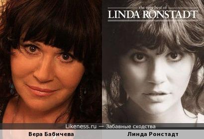 Вера Бабичева и Линда Ронстадт