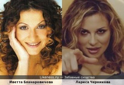 Иветта Бланаровичова и Лариса Черникова