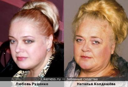 Любовь Руденко и Наталья Колдашёва