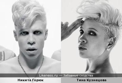 Тина Кузнецова и Никита Горюк