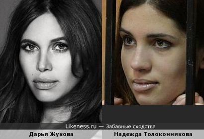 Дарья Жукова и Надежда Толоконникова: от сумы и от тюрьмы не зарекайся :)
