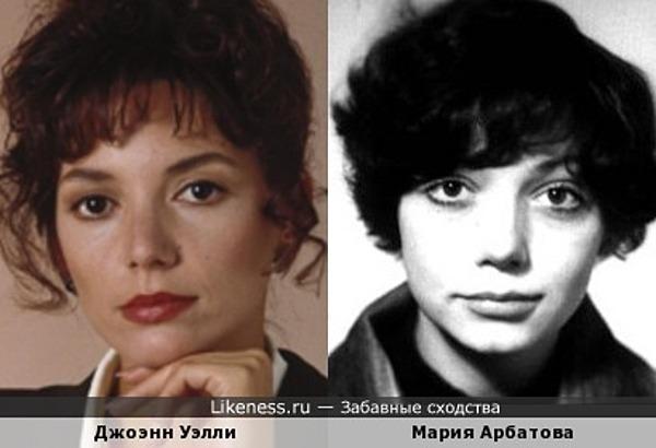 Джоэнн Уэлли и Мария Арбатова (с разрешения автора-предшественника)