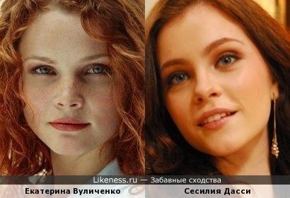 Екатерина Вуличенко и Сесилия Дасси