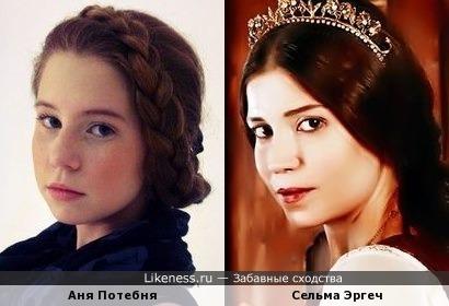 Аня Потебня и Сельма Эргеч