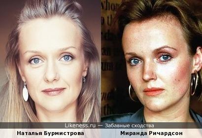 Наталья Бурмистрова и Миранда Ричардсон